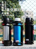 保溫水壺 保溫壺家用2升戶外便攜304不銹鋼水杯保溫杯3000ml大容 晶彩LX