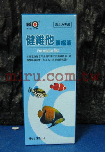 【西高地水族坊】百歐Bio健維他濃縮液35ml(海水魚專用)