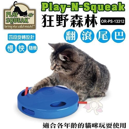 *King Wang*PLAY-N-SQUEAK 狂野森林【OR-PS-13312 貓草音效玩具-翻滾尾巴】
