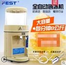FEST全自動刨冰機商用電動雪花碎冰機沙冰機168奶茶店設備全套8KG NMS 220V小明同學