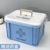 大號藥箱家用多層兒童小醫藥箱藥品收納箱箱家庭急救箱 【好康八九折】