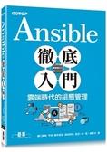 Ansible徹底入門|雲端時代的組態管理
