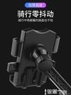 手機支架 電動車手機架導航支架外賣騎手摩托車載架自行車電瓶車手機機支架 【99免運】