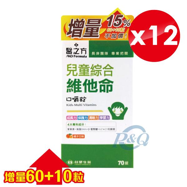(加量版) 台塑生醫 醫之方 兒童綜合維他命口嚼錠 60+10粒X12盒 專品藥局【2014437】