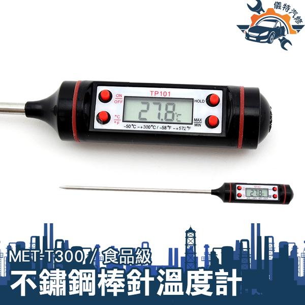 《儀特汽修》MET-T300食品級不鏽鋼棒針溫度計 探針長達150MM 304不鏽鋼 自動關機 -50~300度C