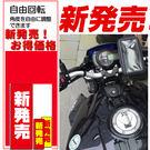 車架手機架摩托車手機座勁戰勁豪新迪爵GT...