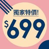 10/23限定★特價$699