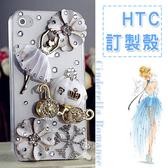 HTC U19e U12 life U12+ Desire12+ U11+ U11 EYEs 仙履奇緣鑽殼 手機殼 水鑽殼 訂製 DC