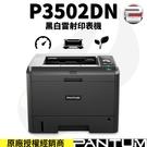【速買通】奔圖Pantum P3502D...