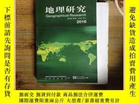 二手書博民逛書店地理研究罕見2016 1 第35卷Y16354
