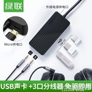 綠聯USB3.0外置聲卡高速免驅台式機筆記本外接帶3口hub轉換器『新佰數位屋』