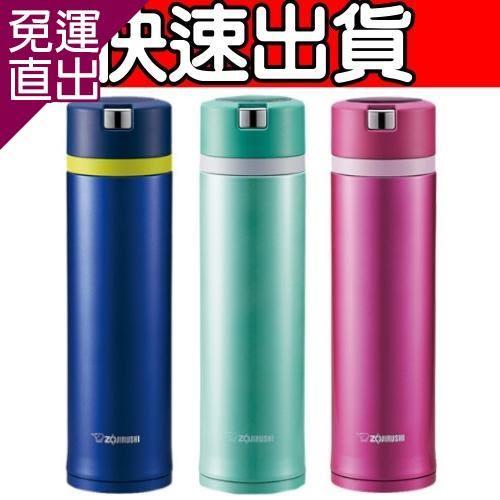 象印 550ml易開式不鏽鋼保溫杯(SM-XS55)【免運直出】
