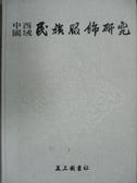 【書寶二手書T4/地理_ZCG】中國西域民族服飾?究_精平裝: 精裝本
