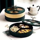 北歐輕奢風糖果盒家用客廳茶幾堅果零食收納盒瓜子干果盤分格帶蓋 初色家居館