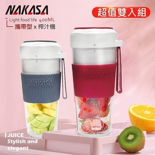【南紡購物中心】《兩入組》【NAKASA】300ML攜帶型迷你電動榨汁機/隨行果汁機/親果杯(紅/灰)JB-1935A