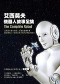 (二手書)艾西莫夫機器人故事全集