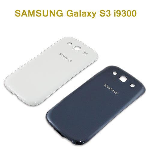 【原廠電池蓋】三星SAMSUNG Galaxy S3 i9300 電池蓋/電池背蓋/背蓋/後蓋/外殼