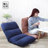 懶人沙髮懶人公社懶人沙髮榻榻米單人宿舍床上電腦椅可摺疊日式簡約靠背椅 童趣屋  新品