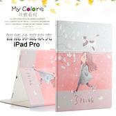 iPad Pro 12.9 卡通彩繪 平板皮套 支架 智能休眠平板電腦保護殼 全包軟內殼皮套 防摔保護套