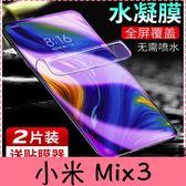 【萌萌噠】Xiaomi 小米Mix3 兩片裝 高清高透抗藍光水凝膜 全覆蓋防爆防刮防指紋 全包軟膜智能修復