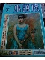 二手書 《Fiction Star Monthly 1996-7 (Chinese Edition) (Fiction Star Monthly 1996-7)》 R2Y ISBN:9771021796005