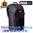 【24期0利率】thinkTANK Trifecta 10 三連勝相機後背包 TF419 彩宣公司貨 攝影包一機2-5鏡