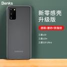 Benks三星S20手機殼S20 超薄透明Ultra防摔plus磨砂保護套Galaxy全包外殼 店慶降價