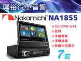 【Nakamichi】 7吋CD/DVD/USB/AUX觸控螢幕多媒體播放主機NA1855*支援藍芽/導航/手機鏡像/繁體中文