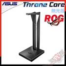 [ PCPARTY ] ASUS 華碩 ROG Throne Core 耳機架