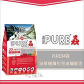 PURE30猋〔泌尿健康化毛成貓配方,3kg〕