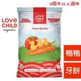 LOVE CHILD 加拿大寶貝泥 有機鴨鴨寶牙餅 30g(番茄+胡蘿蔔)