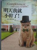 【書寶二手書T6/翻譯小說_NRY】明天我就不幹了!_吉爾勒賈帝尼耶