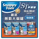 【力奇】ST幸福貓 無穀大貓罐(雞肉底)400g*12罐組 7-11超取限一組 (C002D31-12)