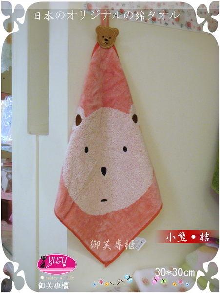 御芙專櫃˙日系商品˙【小熊】擦手巾˙30*30cm