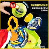 戰鬥陀螺 陀螺玩具奧迪雙鉆颶風戰魂5戰斗王髮光男孩戰神之翼烈破炎龍 交換禮物