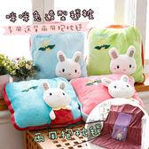 R.Q.POLO【咪咪兔】多用途兩用抱枕毯/方型抱枕/法蘭絨毯/空調毯/玩偶布偶/靠墊