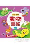 動物童謠(新版)(附CD) 三字兒歌