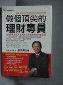 【書寶二手書T7/投資_MKY】做個頂尖的理財專員_曾志堯