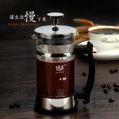 咖啡壺 法壓壺咖啡壺不銹鋼沖茶器法式濾壓壺玻璃手沖咖啡壺過濾泡花茶壺 全館滿額85折