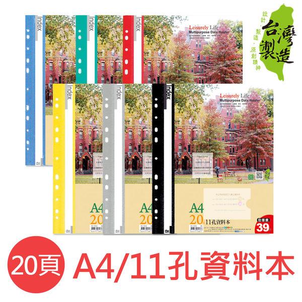珠友 SS-10032 A4/11孔資料本+名片袋/20頁(資料簿)/50本入