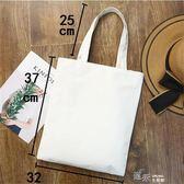 帆布袋女單肩韓國小清新日系學生文藝百搭大容量裝書袋 道禾生活館
