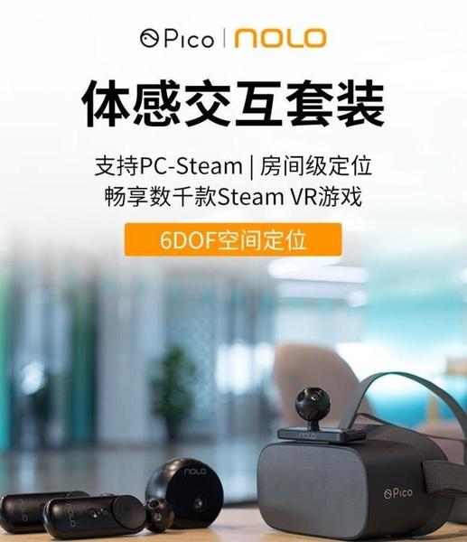 VR Pico小怪獸2 VR眼鏡一體機4K電影3d體感游戲機 莎拉嘿幼