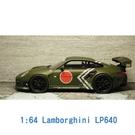 M.C.E. 1/64 模型車 Lamborghini 藍寶堅尼 LP640 (Zero Fighter) MCE640001B 零戰