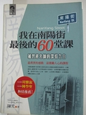 【書寶二手書T8/勵志_HBH】我在南陽街最後的60堂課_陳光/著