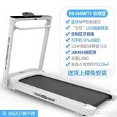 德國ELBOO益步SMART3跑步機家用款小型靜音平板摺疊走步室內健身 220vNMS漾美眉韓衣