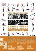 滾筒運動圖解聖經:強化核心肌群・肌筋膜放鬆・專屬運動