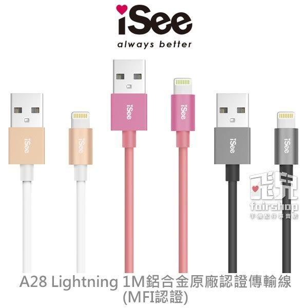 【妃凡】MFI認證 iSee IS-A28 Lightning 1M 鋁合金 原廠 認證 傳輸線 充電線 i6 (K)