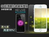 (上百款型號任選)9H超薄2.5D弧邊手機鋼化玻璃保護貼