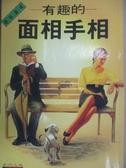 【書寶二手書T2/命理_HTJ】有趣的面相手相_將門文物出版有限公司編輯部