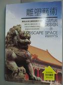 【書寶二手書T2/藝術_GOR】LANDSPACE SPACE景觀設計:雕塑藝術_韓國建築世界